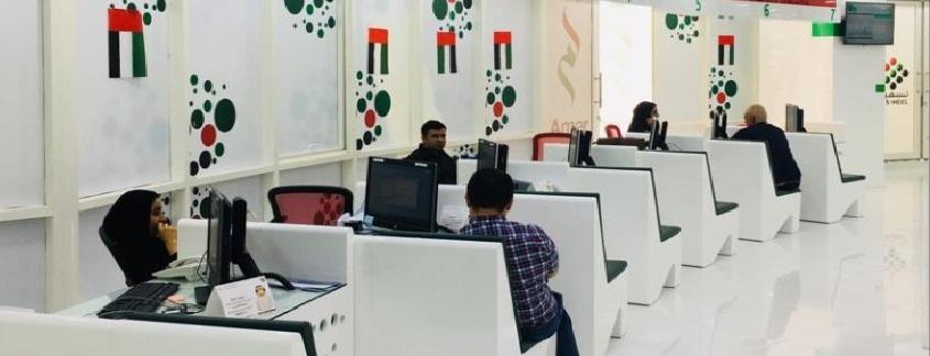 Amer Center Silicon Oasis